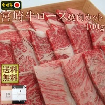 【送料無料】宮崎牛ロース焼肉カット400g《ギフト包装タイプ》