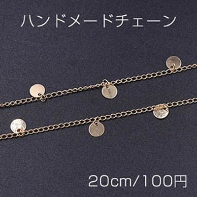 ハンドメードチェーン 丸型 6mm ゴールド【20cm】