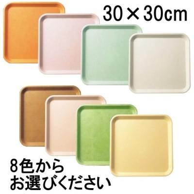 FRP 30cm正角トレイ 全8色 (300×300×20mm) マンネン/萬年[F-137] 業務用プラスチック製トレー