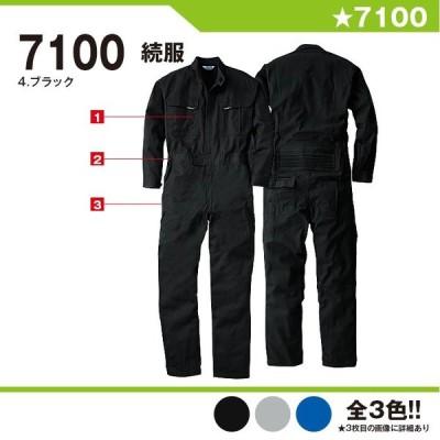 続服 作業服 作業着 桑和 7100 S-6L つなぎ 大きいサイズ メンズ sowa