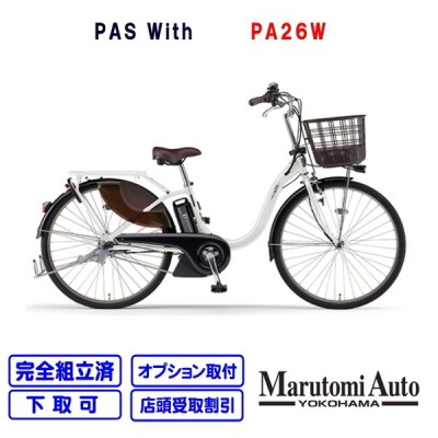 ポイント5倍 電動自転車 ヤマハ 26インチ 軽快車 お買い物 2021年モデル PAS With ピュアパールホワイト パスウィズ ウィズ PA26W