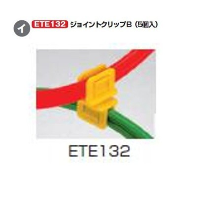 エバニュー 体つくり運動 イ)ジョイントクリップB(5個入) ETE132 1組