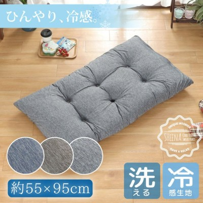 長座布団 クッション おしゃれ 洗える 約55×95cm ごろ寝 ごろ寝クッション 夏 冷感 北欧 涼しい やわらかい ふんわり ひんやり 冷たい 接触冷感 シーナ