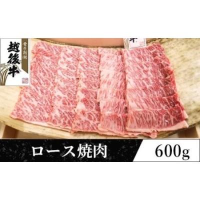 63-18越後牛(交雑種)ロース焼肉600g