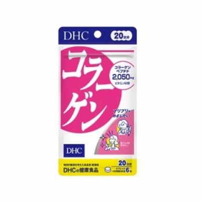 送料無料 DHC dhc ディーエイチシー【お試しサプリ】【送料無料】 DHC コラーゲン 20日分 (120粒)コラーゲン ビタミンB サプリメント