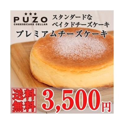 プレミアムチーズケーキ 送料込 チーズケーキ専門店 PUZO