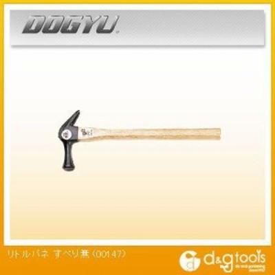 土牛(DOGYU) リトルパネすべり止無木柄仮枠ハンマー 00147