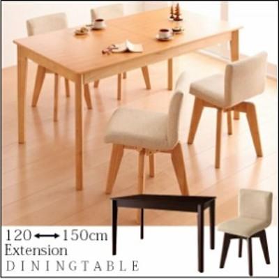 伸縮テーブルと回転チェアの人気セット♪ 伸縮 ダイニングテーブル 5点セット 【送料無料】 ダイニングテーブルセット 4人掛け 伸縮テ