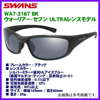 SWANS スワンズ  ウォーリアー・セブン ULTRAレンズモデル  WA7-3167 BK フレーム/ブラック  レンズ/シルバーミラー×偏光ULアイスブルー