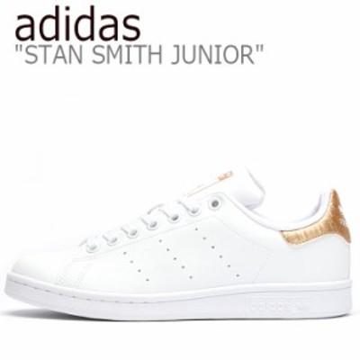 アディダス スタンスミス スニーカー adidas STAN SMITH JUNIOR スタンスミス ジュニア WHITE ホワイト GOLD ゴールド EG7298 シューズ