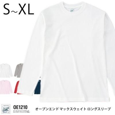 オープンエンド マックスウェイト ロングスリーブTシャツ リブ無し S〜XL ホワイト 取寄品 フェリック OE1210-S-XL-w