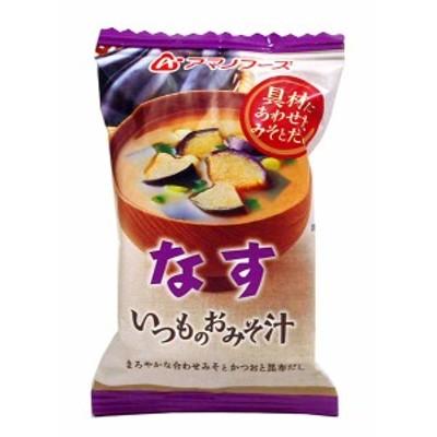 アマノフーズ いつものおみそ汁なす9.5g【イージャパンモール】