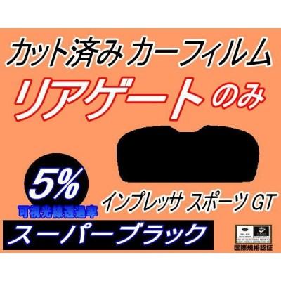 リアガラスのみ (s) インプレッサスポーツ GT (5%) カット済み カーフィルム GT2 GT3 GT6 GT7 スバル