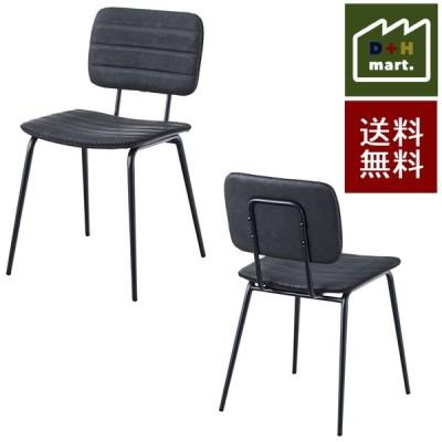 ダイニングチェア 2脚セット Score-A ブラック 黒 チェア 椅子 イス 腰掛 ソフトレザー スチール おしゃれ インダストリアル アンティーク
