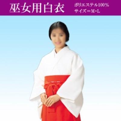 巫女用白衣 神官装束 神職 寺 神社 白衣