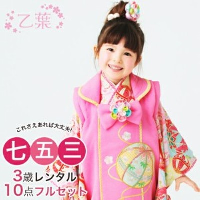 七五三 3歳 レンタル 女の子被布着物10点セット「ピンク地に桜と鞠/被布:ピンク」乙葉