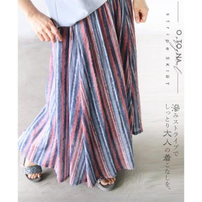 OTONA 40代 50代 60代 フレアスカート ブルー レッド ストライプ ギャザー タック 滲みストライプでしっとり大人の着こなしを