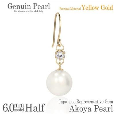 アコヤ真珠 ピアス あこや真珠 レディース メンズ アコヤパール K10 イエローゴールド YG 6mm キュービックジルコニア フック 6月 誕生石 片耳用 ピアス シンプ