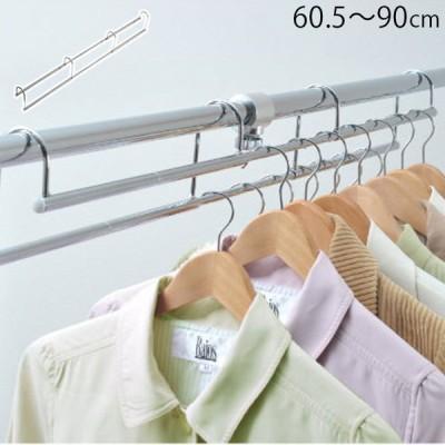 衣類収納アップハンガー 伸縮式 衣類 収納 アップ ハンガー SH-05 衣類ハンガー 段違い 省スペース コート掛け 収納用品 おしゃれ