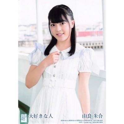 由良朱合 生写真 STU48 大好きな人 通常盤封入特典