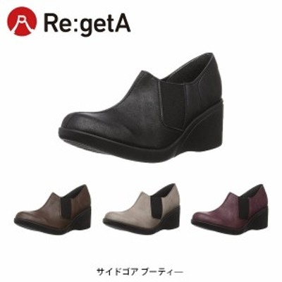 送料無料 リゲッタ Re:getA レディース サイドゴア ブーティ― ウェッジヒール 6cmヒール コンフォート 婦人靴 R606 R-606 REGR606