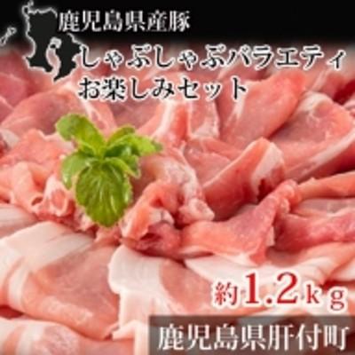 鹿児島県産豚しゃぶしゃぶバラエティーお楽しみセット<約1.2kg>