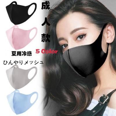 【超冷感大人気】3D立体マクス 夏用マスク 5枚入り 冷感 超立体マスク UVカット 洗える mask 男女兼用 洗って繰り返し使用可能 使い捨て ピンク 黒 多機能 蒸れない