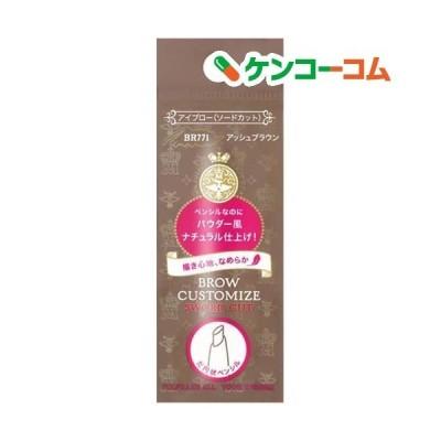 資生堂 マジョリカ マジョルカ ブローカスタマイズ ソードカット BR771 カートリッジ ( 0.25g )/ マジョリカ マジョルカ
