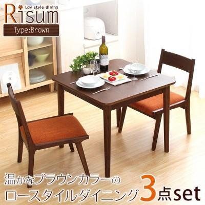 ダイニング3点セット(テーブル+チェア2脚)ナチュラルロータイプ 木製アッシュ材 リスム YOG