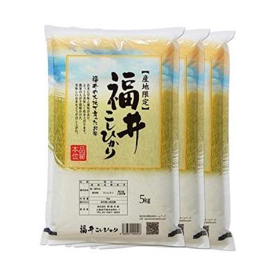 出荷日に精米 福井県産 コシヒカリ 白米 15kg (5kg×3袋) 令和元年産