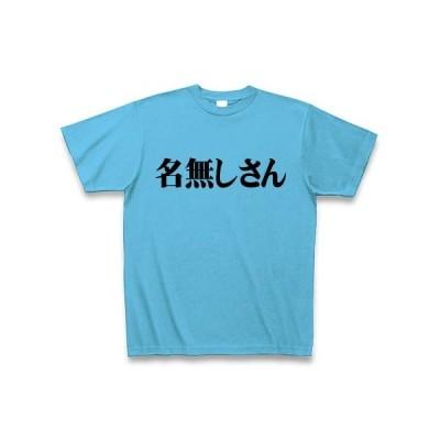 名無しさん Tシャツ(シーブルー)