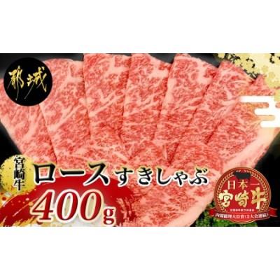 宮崎牛ロースすき焼きしゃぶしゃぶ400g_MJ-4209