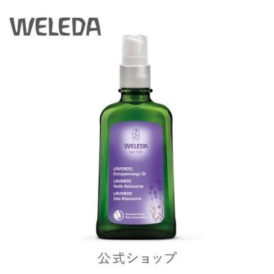 公式 正規品 ヴェレダ WELEDA ラベンダー オイル 100mL