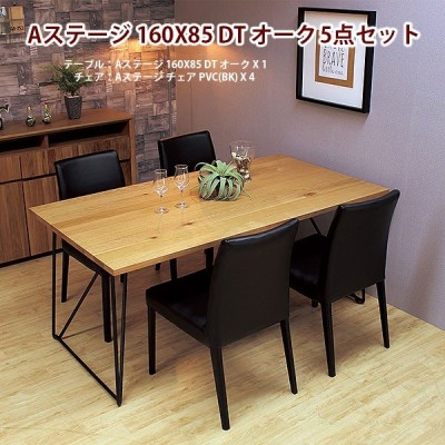 テーブル ダイニングテーブル 食卓テーブル Aステージ 160X85 DT オーク 5点セット  オーク無垢集成材 節あり ハギ材 送料無料
