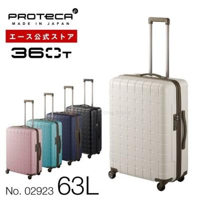 スーツケース Mサイズ プロテカ/PROTECA 360T 63リットル 日本製 タテにもヨコにも開けられる キャリーケース 02923