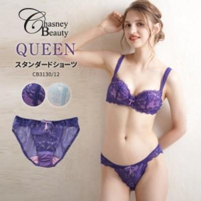 チェスニー ビューティ Chasney Beauty QUEEN クウィーン ショーツ / スタンダード ランジェリー インポート 高級 CB313012