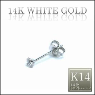 14金ホワイトゴールドジュエルスタッドピアス(2mm)1個販売 K14W 本物の金のピアス 22G 22ゲージ メンズ レディース ジルコニア クリス