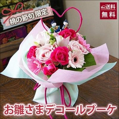 ひな祭り ひなまつり 花束 ブーケ 送料無料 桃の節句に贈る 色が選べる お雛様ピック付 花瓶のいらない花束