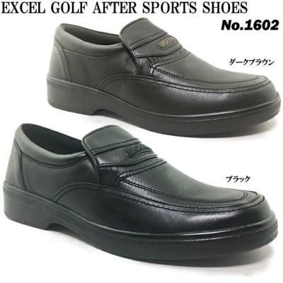ビジネスシューズ メンズ EXCEL.Golf AFTER SPORTS 1602 エクセルゴルフ