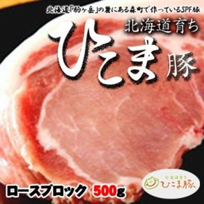 北海道育ち!ひこま豚 ロースブロック 500g