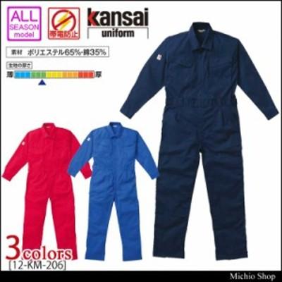 つなぎ作業服 kansai ツヅキ服 12-KM-206 山田辰 カンサイ