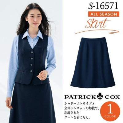 セロリー Aラインスカート S-16571 【PATRICK COX】女性用 レディース 事務服 制服 ユニフォーム