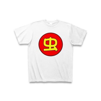 虫 Tシャツ(ホワイト)