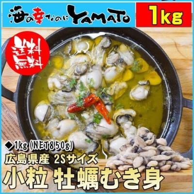 広島県産 小粒 牡蠣むき身 1kg(NET850g) 冷粒 冷凍食品 惣菜
