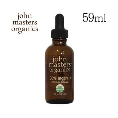 ジョンマスターオーガニック John Masters Organics アルガンオイル 59ml『お1人様5個まで』