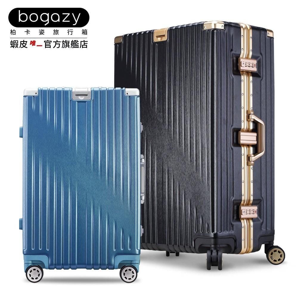 《Bogazy》翱翔星際 鋁框漸消紋TSA海關鎖行李箱(20/26/29吋)