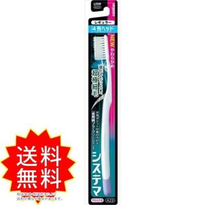 システマ ハブラシ レギュラー4列 やわらかめ ライオン 歯ブラシ 通常送料無料