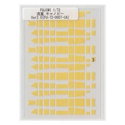 FUJIMI 1/72 流星 キャノピーマスキング