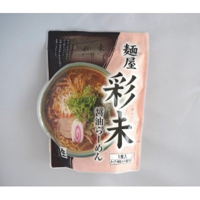 株式会社森住製麺 麺屋 彩未(さいみ) 醤油らーめん 1食入