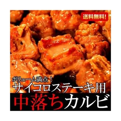 サイコロステーキ用 中落ちカルビ 1kg